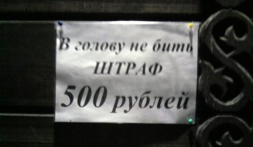 """Побить лицо в """"Парке чудес"""" стоит 500 рублей?"""