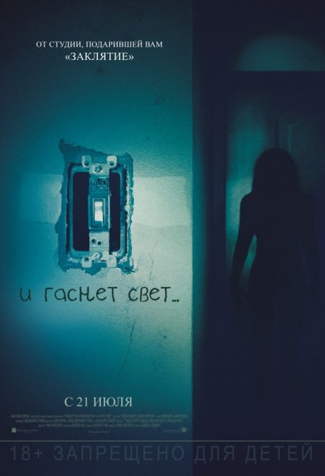 И гаснет свет... / Lights Out (2016)