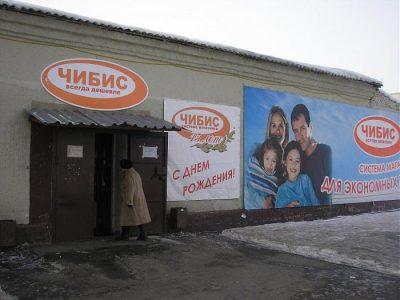 Московская компания хочет отсудить у кузбасской «Системы Чибис» более 2,5 млрд рублей