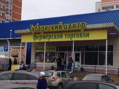 В Кузбассе СДС продал два рынка под брендом «Губернаторский центр фермерской торговли»