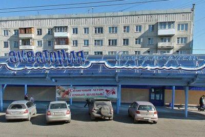 14 объектов кемеровского «Аквамаркета» выставили на продажу за 258 млн рублей