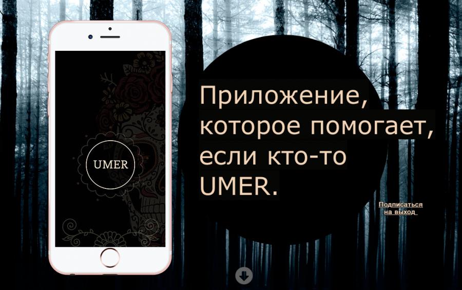 В Российской Федерации  запустят приложение для организации похорон Umer