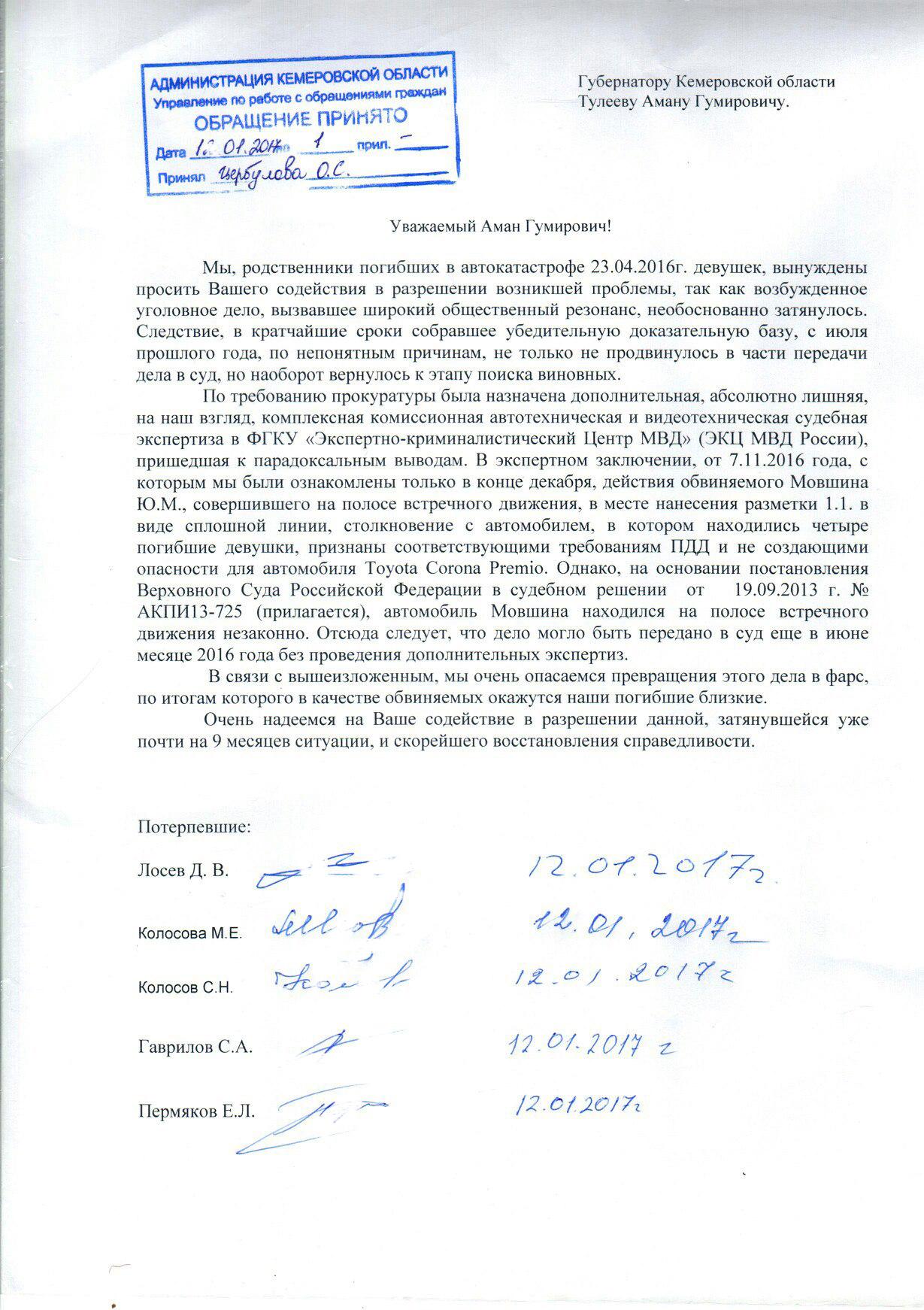 Амана Тулеева попросили оказать содействие в расследовании дела о ДТП с Мовшиным