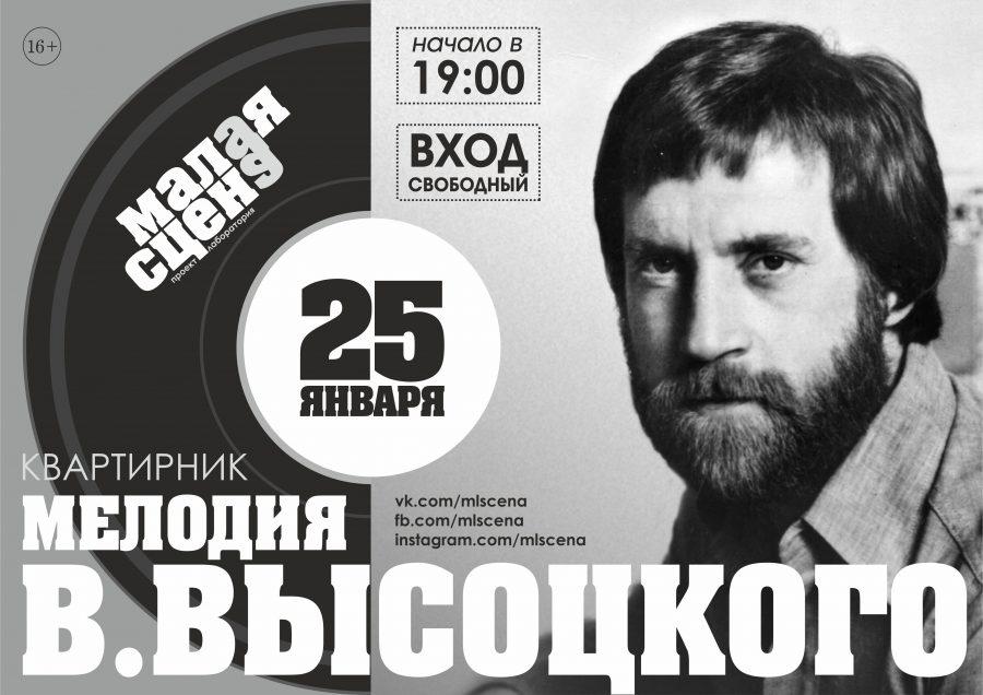 ВГубернском театре состоится премьера спектакля оВладимире Высоцком