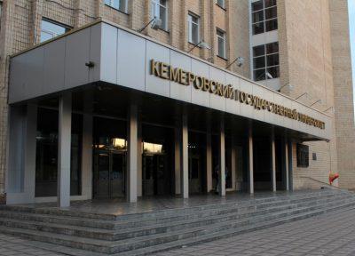 Образовательные программы КемГУ признали лучшими в России
