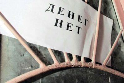 Сколько в Кузбассе накопилось долгов по зарплате