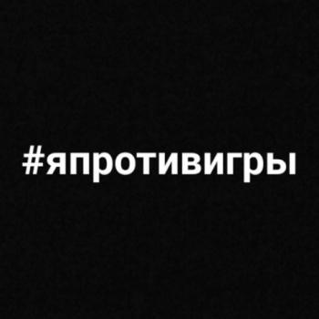 Пользователи соцсетей объявили флешмоб-войну «группам смерти»