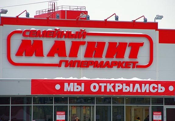 Розничная сеть «Магнит» займёт 20 бывших магазинов «Чибиса» вКузбассе