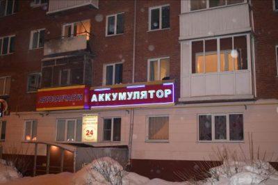 «Потампт» и «ккумуляторы»: какие вывески починили в Кемерове