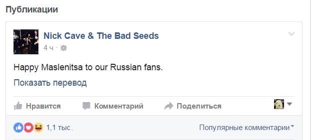 Ник Кейв поздравил российских поклонников с праздником Масленицы