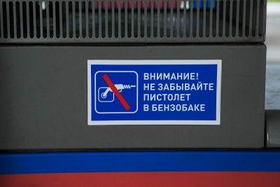 Кузбасс вошёл в топ-3 регионов Сибири по цене за 92-й бензин