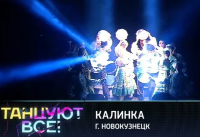 Новокузнецкий ансамбль «Калинка» выступил с первым номером в танцевальном шоу на ТВ