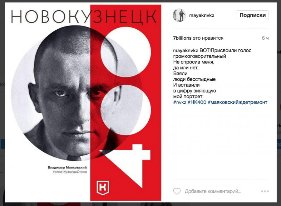 Новокузнецкий памятник Маяковскому завёл аккаунты в соцсетях