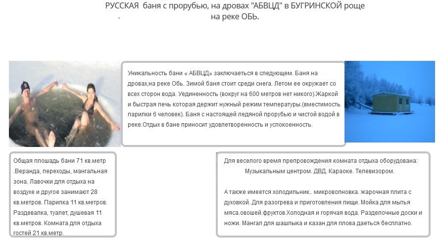 Жителей Новосибирска парили в бане «АБВЕР» со слоганом «Освенцим отдыхает»