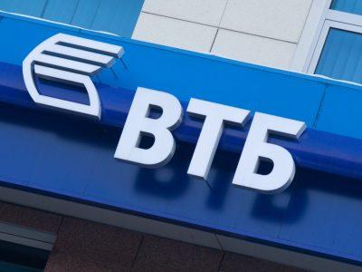 В Санкт-Петербурге прошло годовое собрание акционеров ВТБ