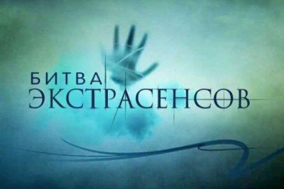 Кузбасских магов вновь приглашают на кастинг для «Битвы экстрасенсов»