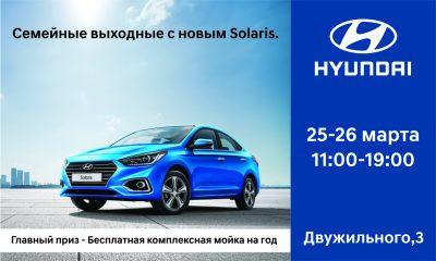 Новый Solaris презентуют в Хендэ Центре на Южном в Кемерове с розыгрышами и подарками