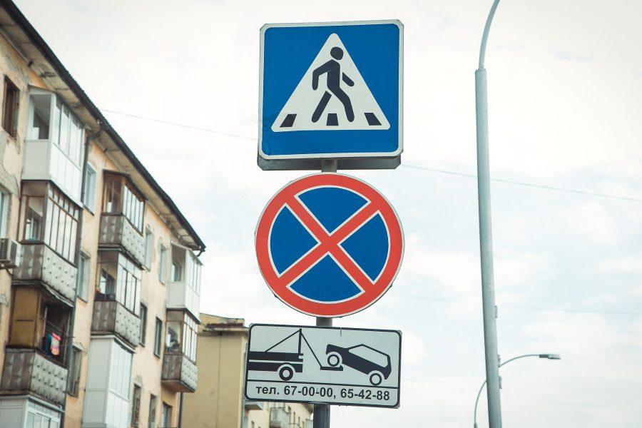 На 2-х дорогах вцентре Кемерова запретят стоянку иостановку