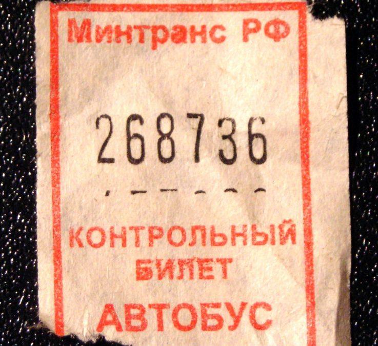 Новокузнечане смогут оплачивать проезд в маршрутках банковскими картами