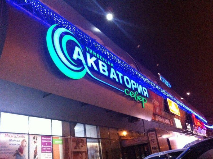 ВКемерове реализуют торговые центры «Аврора» и«Север»