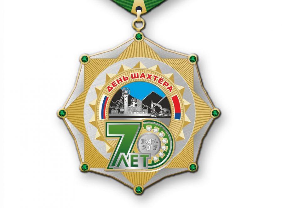 Губернатор Кемеровской области организовал юбилейную медаль «70 лет Дню шахтёра»