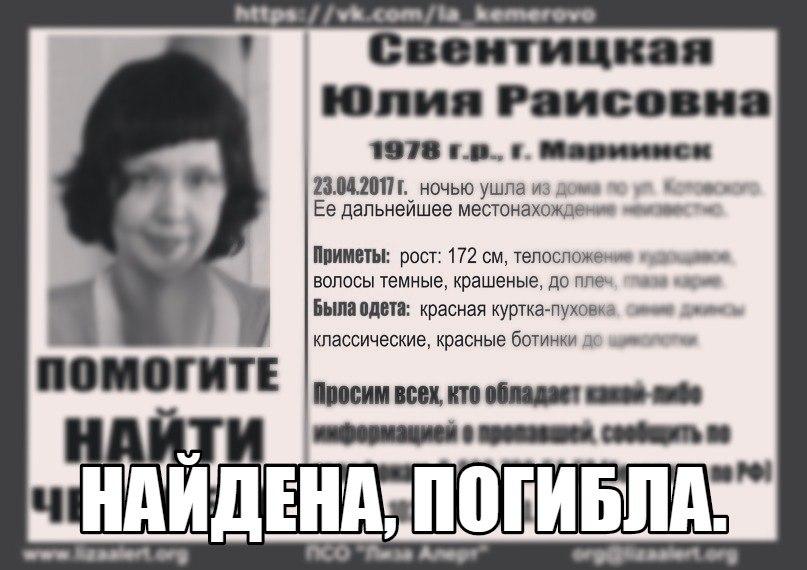 Следком: пропавшую 39-летнюю жительницу Кузбасса нашли мёртвой в реке