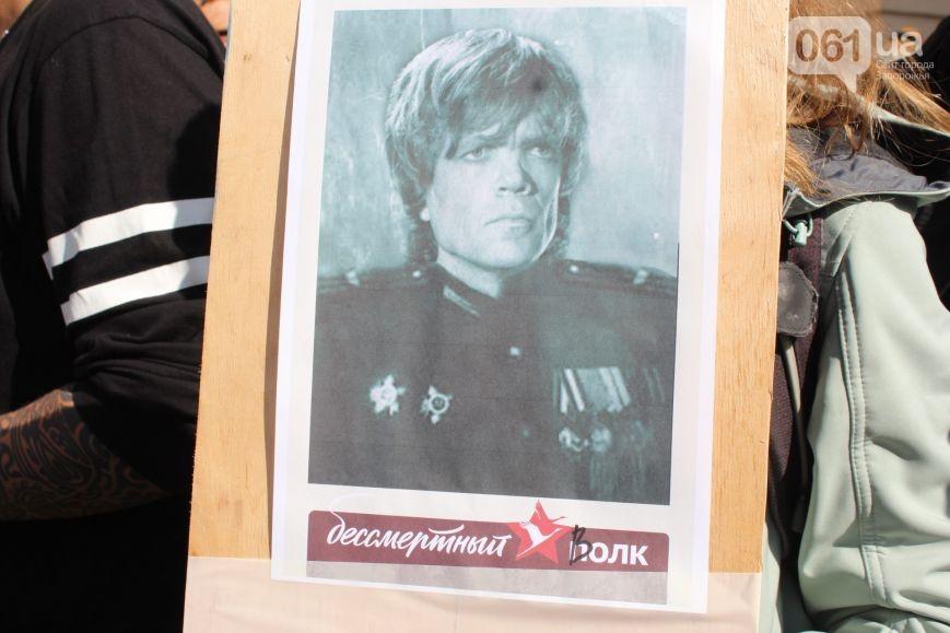 В Запорожье на акцию «Бессмертный полк» принесли портреты героев из «Игры престолов»