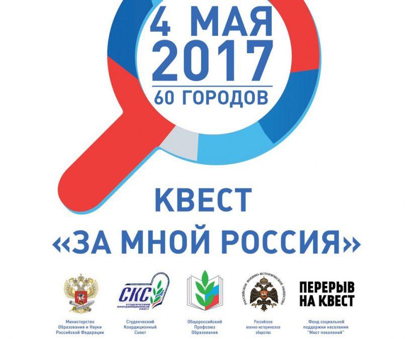 ВКазани пройдет всероссийский военно-исторический квест «Замной Российская Федерация!»