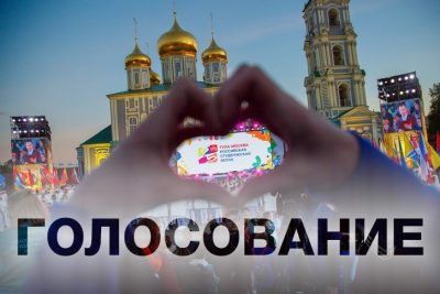 Кузбассовцев призывают проголосовать за свой регион на «Студвесне»