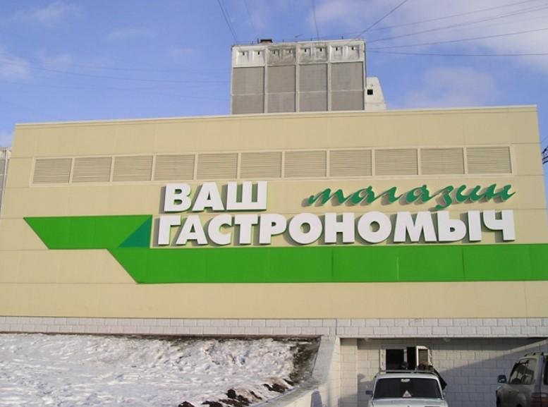 У владельца новокузнецкой сети «Ваш Гастрономыч» требуют 387 миллионов