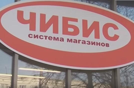 Первые торги: кузбасская «Система «Чибис» выставила два объекта на аукцион