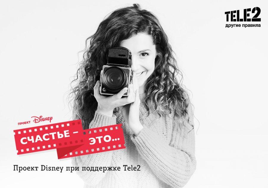 «Счастье – это…»: абоненты Tele2 смогут снять кино по другим правилам