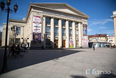 Музыкальный театр Кузбасса имени А. Боброва