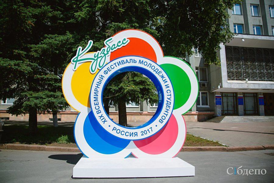 Кемеровская молодёжь открыла стелу «Фестивальная ромашка»
