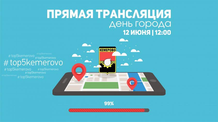 Кемеровчане смогут посмотреть День города в режиме online