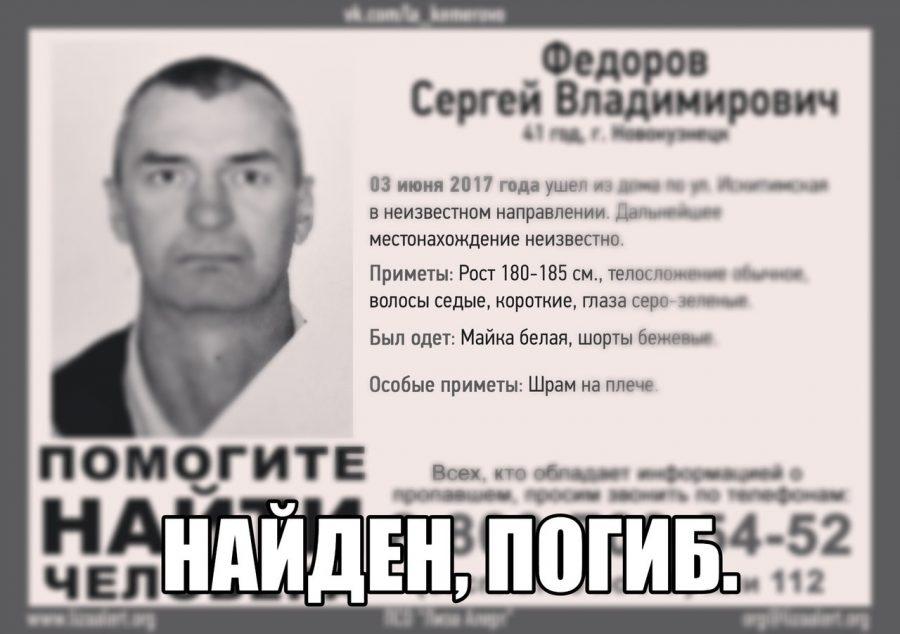 Пропавшего в Новокузнецке мужчину нашли мёртвым