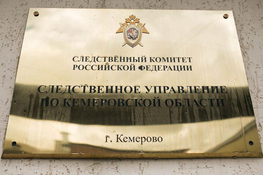 В Кемерове ребёнок травмировался на батуте, возбуждено уголовное дело