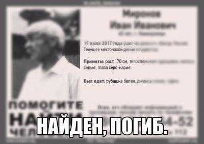 Пропавшего в Новокузнецком районе пенсионера нашли мёртвым