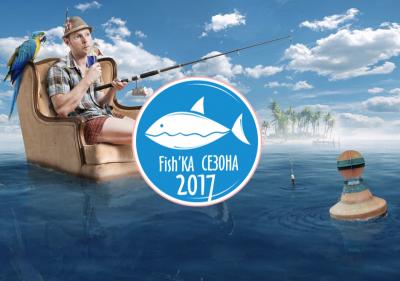 В Кузбассе пройдёт чемпионат по рыбной ловле «Fish'KA сезона 2017»