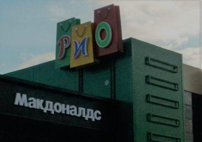 В Рудничном районе Кемерова откроется торговый центр федеральной сети
