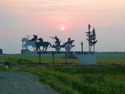 Россия передала Казахстану одно из озёр в Новосибирской области