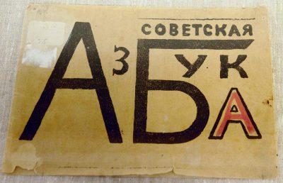 РАН отверг идею российского депутата о создании новой азбуки