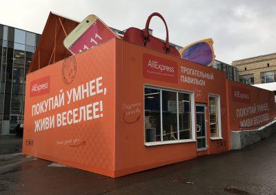 С 10 августа российские покупатели AliExpress смогут отслеживать местонахождения посылки