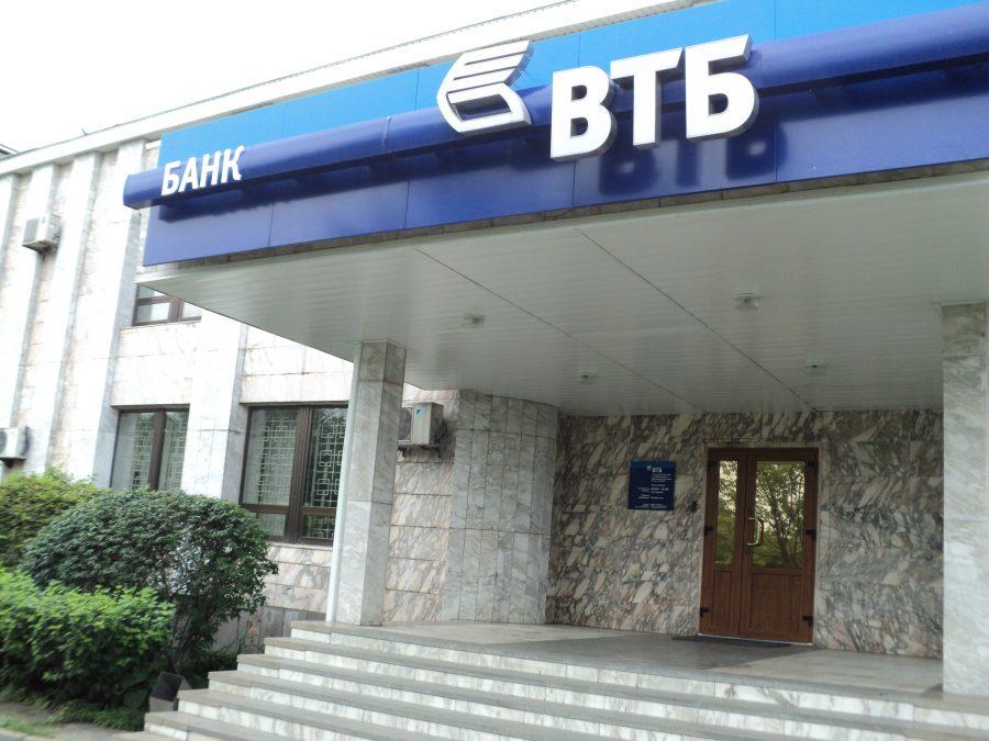 За полгода банк ВТБ предоставил сибирским предприятиям 70 млрд рублей