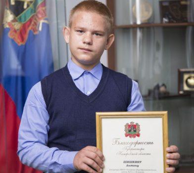 Кемеровского школьника наградили за спасение младенца из пожара