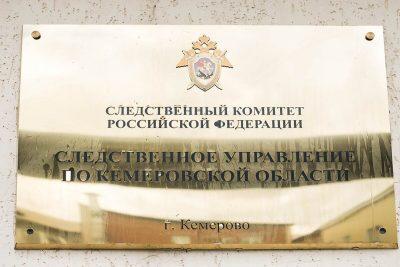 В Кемерове по факту гибели трёхлетней девочки при пожаре в частном доме возбудили дело