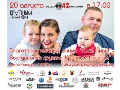 В Кемерове пройдёт благотворительный концерт в помощь больной раком матери двоих детей