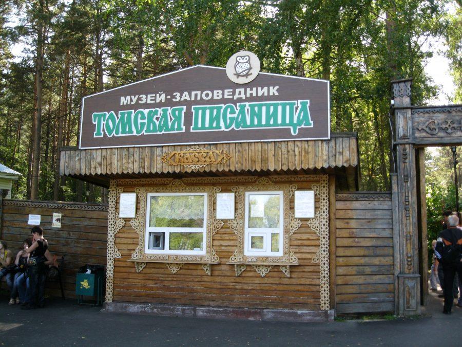 В кузбасской «Томской писанице» отметят День Государственного флага