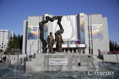 В Кемерове открыли светомузыкальный фонтан «Сила шахтёрских традиций»