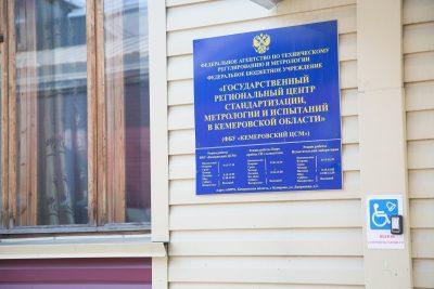 Сотрудников «Кемеровского ЦСМ» наградили медалями «За служение Кузбассу»